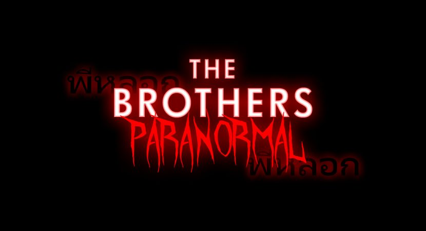 The Brothers Paranormal haunt logo Pork Filled Productions Seattle